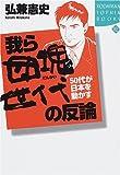 我ら団塊世代の反論—50代が日本を動かす