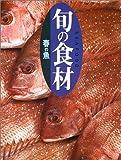 旬の食材 春の魚