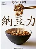納豆力・食べるクスリ