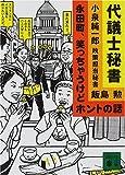 代議士秘書―永田町、笑っちゃうけどホントの話