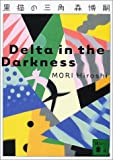 黒猫の三角—Delta in the Darkness