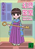 幻惑密室—神麻嗣子の超能力事件簿