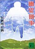 幽霊刑事(デカ)