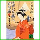 はやぶさ新八御用旅 (講談社文庫) 1~6 巻