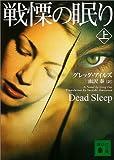 戦慄の眠り〈上〉
