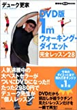 DVD版1mウォーキング・産後 ダイエット完全レッスン28