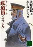 鉄道員(ぽっぽや)/ラブ・レター