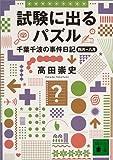 試験に出るパズル―千葉千波の事件日記
