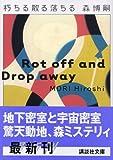 朽ちる散る落ちる—Rot off and Drop away