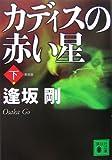 新装版  カディスの赤い星(下)