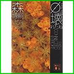 Gシリーズ (講談社文庫) 1~9 巻