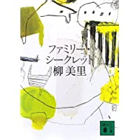 ファミリー・シークレット (講談社文庫)