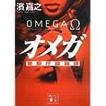 オメガ 警察庁諜報課 (講談社文庫)