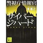 警視庁情報官 サイバージハード (講談社文庫)