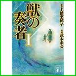 コミック 獣の奏者 1~4 巻