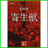 文庫版 寄生獣 (講談社文庫) 1~4 巻