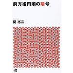 前方後円墳の暗号 (講談社+α文庫)