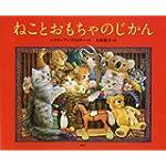 ねことおもちゃのじかん (講談社の翻訳絵本)