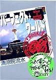 パーフェクト・ワールド What a perfect world! Book.1「One Ace(ひとつのエース)」
