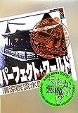 パーフェクト・ワールド  What  a  perfect  world!  Book.2