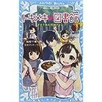 トキメキ 図書館 PART8 -ドキドキ★校内キャンプ!- (講談社青い鳥文庫)