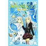 海色のANGEL 1 ルーナとノア (講談社青い鳥文庫)