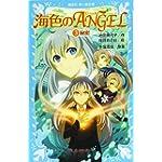 海色のANGEL 3 秘密 (講談社青い鳥文庫)