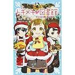トキメキ 図書館 PART13 クリスマスに会いたい (講談社青い鳥文庫)