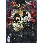 龍の懺悔、Dr.の狂熱 (講談社X文庫)