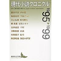 現代小説クロニクル 1995~1999 (講談社文芸文庫)