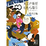 大江戸妖怪かわら版5 雀、大浪花に行く (講談社文庫)