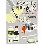 妖怪アパートの幽雅な食卓 るり子さんのお料理日記 (講談社文庫)