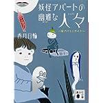 妖怪アパートの幽雅な人々 妖アパミニガイド (講談社文庫)