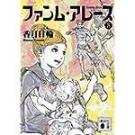 ファンム・アレース3 (講談社文庫)