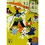 大江戸妖怪かわら版 (6) 魔狼、月に吠える (講談社文庫)