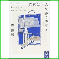 Wシリーズ (講談社タイガ) 1~5 巻