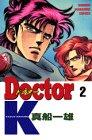 Docter K (2)