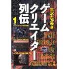 ゲームクリエイター烈伝 1 (1)