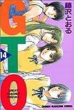 GTO (14)