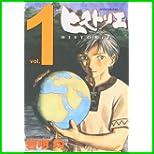 ヒストリエ (アフタヌーンKC) 1~10 巻