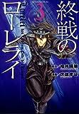 終戦のローレライ 3 (3)