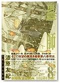 蟲師 8 (8)