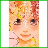 ちはやふる (Be・Loveコミックス) 1~34 巻