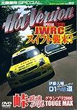 土屋圭市スペシャルホットバージョンDVD Vol.83 (83)