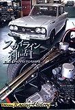 スカイライン神話 1 (1)