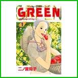GREEN―農家のヨメになりたい (講談社コミックスキス) 全 4 巻