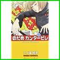 のだめカンタービレ (講談社コミックスキス) (20 クリップ)