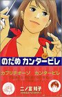 のだめカンタービレ (3)