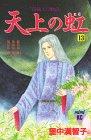 天上の虹―持統天皇物語 (13)