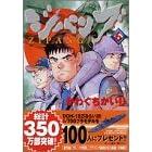 【クリックでお店のこの商品のページへ】ジパング(6) (モーニングKC (799)) [コミック]